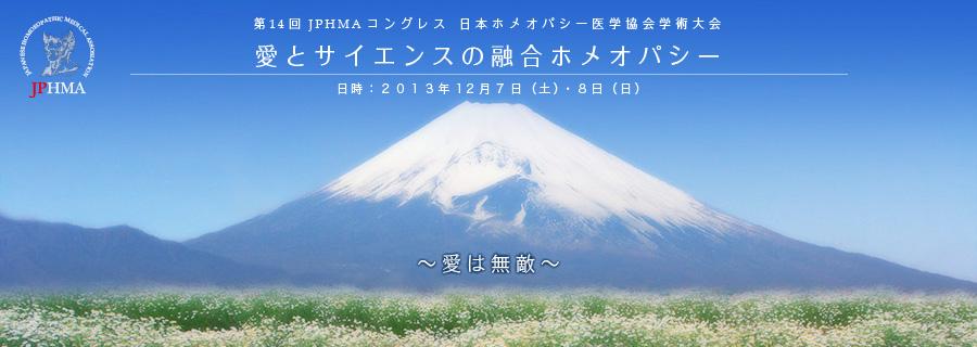 第14回JPHMAコングレス「愛とサイエンスの融合ホメオパシー〜愛は無敵」